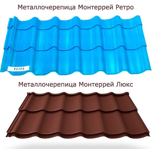 металлочерепица монтеррей ретро и люкс